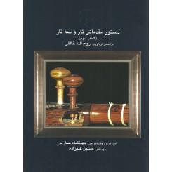 دستور مقدماتی تار و سه تار (دوم)
