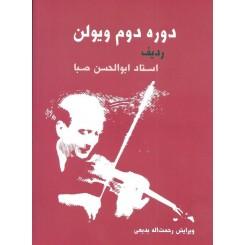 دوره دوم ویولن ردیف ابوالحسن صبا