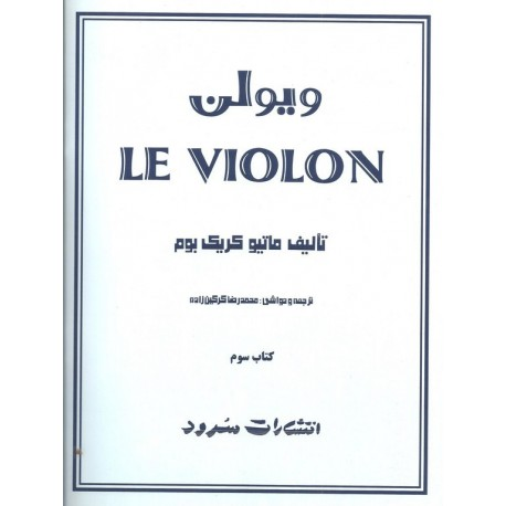 له ویولن ( کتاب سوم)