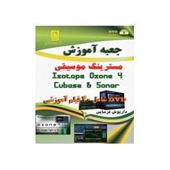 جعبه آموزش مسترینگ موسیقی Izotope ozone 4 - Cubase,Sonar8.5