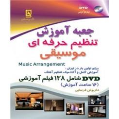 جعبه آموزش تنظیم حرفه ای موسیقی