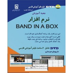 جعبه آموزش نرم افزار BAND IN A BOX 2015