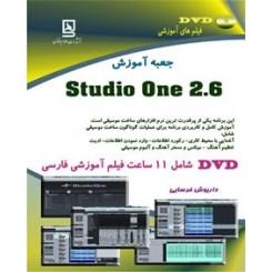 جعبه آموزش Studio one 2.6