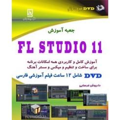 جعبه آموزش FL Studio 11