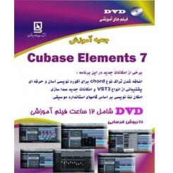 جعبه آموزش Cubase Elements 7