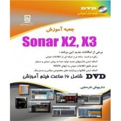 جعبه آموزش Sonar x2-x3