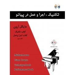 تکنیک،اجرا و عمل در پیانو (جلد دوم )