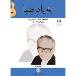 به یاد صبا(۲۰ قطعه از بزرگان موسیقی ایران برای گیتار)