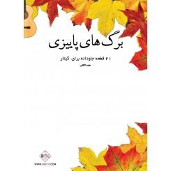 برگ های پاییزی(۲۱قطعه جاودانه برای گیتار)