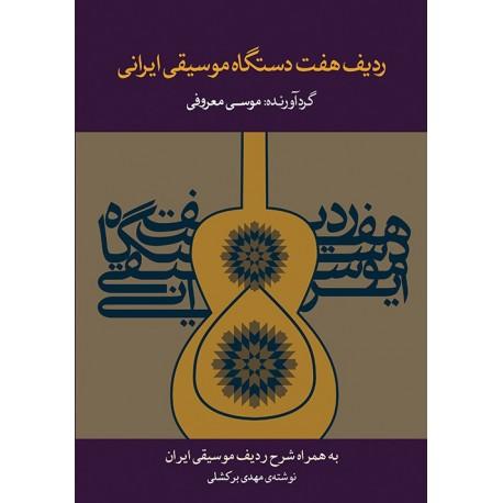 ردیف هفت دستگاه موسیقی ایرانی