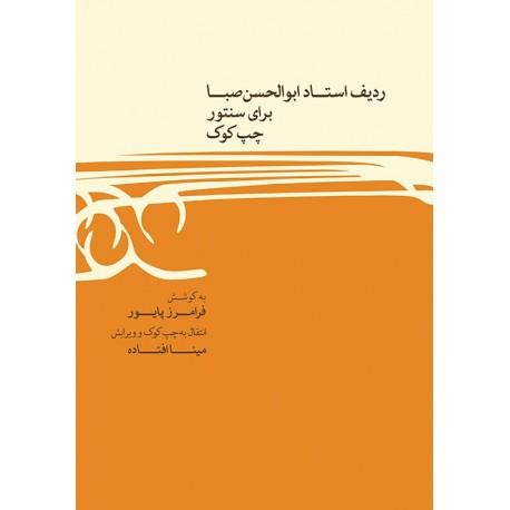 ردیف ابوالحسن صبا برای سنتور
