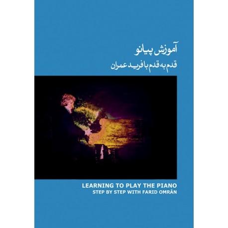 آموزش پیانو (قدم به قدم با فرید عمران) کتاب آبی 3