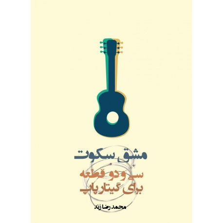 مشق سکوت (32 قطعه برای گیتار پاپ )