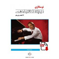 نوستالژی پیانو ریچارد کلایدرمن(pdf)