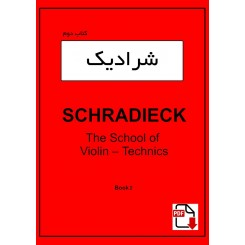 شرادیک(تکنیک ویولن جلد دوم)