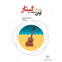 آوای هرمزگان به روایت گیتار