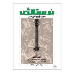 نوستالژی جلد دوم،مجموعه شعر و آکورد(سبز)