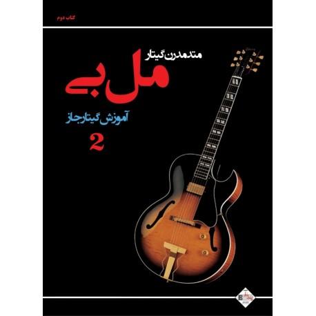 آموزش گیتار جاز مل بی جلد 2