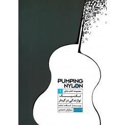 تکنیک نوازندگی در گیتار