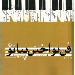فن نواختن پیانو