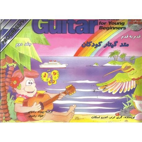 متد گیتار کودکان (2)