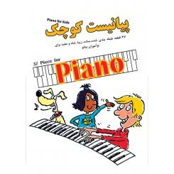 پیانیست کوچک ( 37 قطعه برای پیانو )
