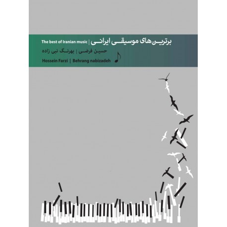 برترین های موسیقی ایران برای پیانو