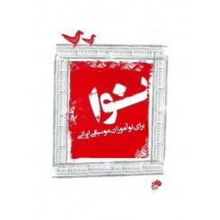 نوا (برای نو آموزان موسیقی ایرانی )
