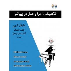 تکنیک،اجرا و عمل در پیانو (جلد اول)