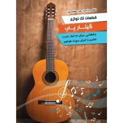 قطعات تکنوازی گیتار پاپ(علی دهقانپور)